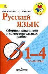 Русский язык, 1-4 класс, Сборник диктантов и самостоятельных работ, Канакина В.П., Щёголева Г.С., 2013