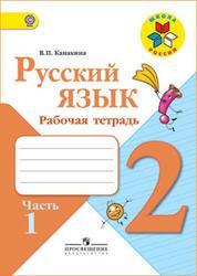 Русский язык, 2 класс, Рабочая тетрадь, Часть 1, Канакина В.П., 2012