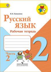 Русский язык, 2 класс, Рабочая тетрадь, Часть 2, Канакина В.П., 2012