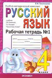 Русский язык, 4 класс, Рабочая тетрадь № 1, Тихомирова Е.М., 2011