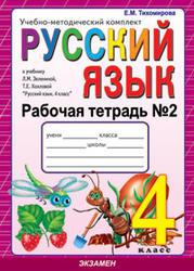 Русский язык, 4 класс, Рабочая тетрадь № 2, Тихомирова Е.М., 2010