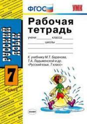 Русский язык, 7 класс, Рабочая тетрадь, Ерохина Е.Л., 2011