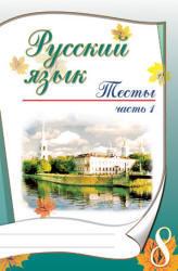 Русский язык, 7 класс, Тесты, Часть 1, Книгина М.П., 2009