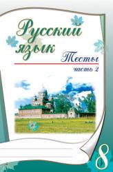 Русский язык, 7 класс, Тесты, Часть 2, Книгина М.П., 2011