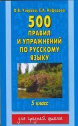 500 правил и упражнений по русскому языку, 5 класс, Узорова О.В., Нефедова Е.А., 2011