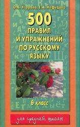 500 правил и упражнений по русскому языку, 6 класс, Узорова О.В., Нефедова Е.А., 2011