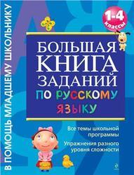 Большая книга заданий по русскому языку, 1-4 класс, Дорофеева Г.В., 2011