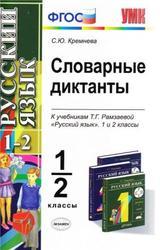 Словарные диктанты, 1-2 класс, Кремнева С.Ю., 2012