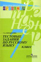 Тестовые задания по русскому языку, 7 класс, Богданова Г.А., 2012