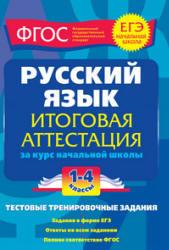 Русский язык, Итоговая аттестация, Тестовые тренировочные задания, 1-4 класс, Губернская Т.В., 2012