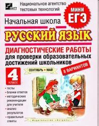 Начальная школа, Русский язык, Диагностические работы, 4 класс, Комиссарова Л.Ю., 2010