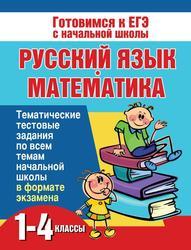 Русский язык и математика, 1-4 класс, Тематические тестовые задания по всем темам начальной школы в формате экзамена, Нянковская Н.Н., Танько