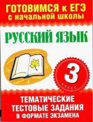 Русский язык, 3 класс, Тематические тестовые задания в формате экзамена, Нянковская Н.Н., Танько М.А., 2010