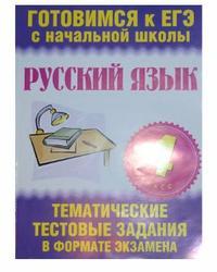 Русский язык, 4 класс, Тематические тестовые задания в формате экзамена, Нянковская Н.Н., Танько М.А., 2011