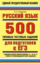 Русский язык, 500 типовых тестовых заданий для подготовки к ЕГЭ, Симакова Е.С., 2013