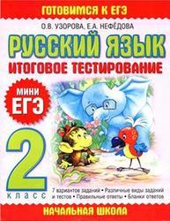 Русский язык, Математика, Итоговое тестирование, 2 класс, Узорова О.В., Нефедова Е.А., 2010