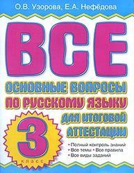 Все основные вопросы по русскому языку для итоговой аттестации, 3 класс, Узорова О.В., Нефедова Е.А.