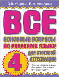 Все основные вопросы по русскому языку для итоговой аттестации, 4 класс, Узорова О.В., Нефедова Е.А.