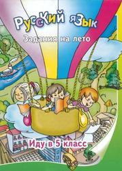Русский язык, Иду в 5 класс, Задания на лето, Швецова А.П., 2010