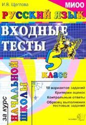 Русский язык, Входные тесты за курс начальной школы, 5 класс, Щеглова И.В., 2011
