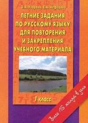 Летние задания по русскому языку, 1 класс, Узорова О.В., Нефедова Е.А.