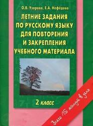 Летние задания по русскому языку, 2 класс, Узорова О.В., Нефедова Е.А., 2012