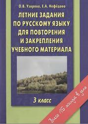 Летние задания по русскому языку, 3 класс, Узорова О.В., Нефедова Е.А., 2012