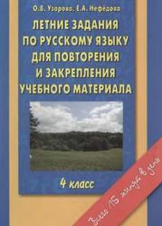 Летние задания по русскому языку, 4 класс, Узорова О.В., Нефедова Е.А., 2012