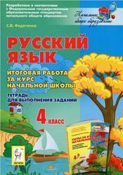Русский язык, 4 класс, Итоговая работа за курс начальной школы, Федотенко С.В., 2013