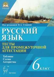 Русский язык, 6 класс, Тесты для промежуточной аттестации, Сенина Н.И., 2013