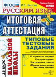Русский язык, Итоговая аттестация за курс начальной школы, Типовые тестовые задания, Щеглова И.В., 2013