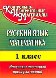 Русский язык, Математика, 1 класс, Итоговая тестовая проверка знаний, Волкова Е.В., Типаева Т.В., 2010