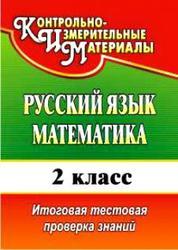 Русский язык, Математика, 2 класс, Итоговая тестовая проверка знаний, Волкова Е.В., Типаева Т.В., 2013