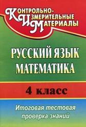 Русский язык, Математика, 4 класс, Итоговая тестовая проверка знаний, Волкова Е.В., Типаева Т.В., 2013