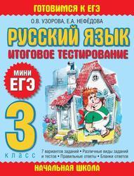 Русский язык, Итоговое тестирование, 3 класс, Узорова О.В., Нефедова Е.А.