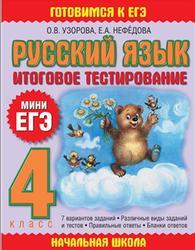 Русский язык, Итоговое тестирование, 4 класс, Узорова О.В., Нефедова Е.А.