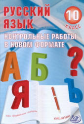Русский язык, 10 класс, Контрольные работы в новом формате, Капинос В.И., Пучкова Л.И., 2012
