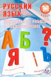 Русский язык, 11 класс, Контрольные работы в новом формате, Капинос В.И., Пучкова Л.И., 2012