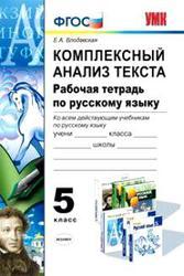 Комплексный анализ текста, Рабочая тетрадь по русскому языку, 5 класс, Влодавская Е.А., 2013