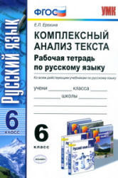 Комплексный анализ текста, Рабочая тетрадь по русскому языку, 6 класс, Ерохина Е.Л., 2013