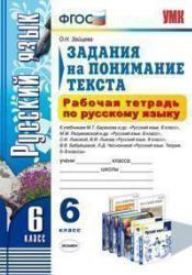 Рабочая тетрадь по русскому языку, Задания на понимание текста, 6 класс, Зайцева О.Н., 2013