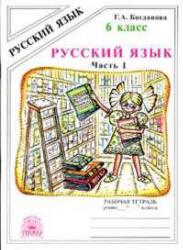 Русский язык, 6 класс, Рабочая тетрадь, Часть 1, Богданова Г.А., 2013