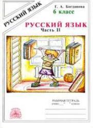 Русский язык, 6 класс, Рабочая тетрадь, Часть 2, Богданова Г.А., 2013
