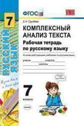 Комплексный анализ текста, Рабочая тетрадь по русскому языку, 7 класс, Груздева Е.Н., 2013