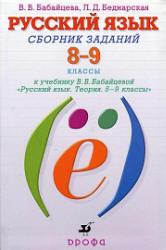 Русский язык, 8-9 класс, Сборник заданий, Бабайцева В.В., Беднарская Л.Д., 2013