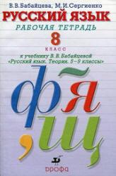 Русский язык, 8 класс, Рабочая тетрадь, Бабайцева В.В., Сергиенко М.И., 2013