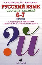 Русский язык, 6-7 класс, Сборник заданий, Бабайцева В.В., Беднарская Л.Д., 2011