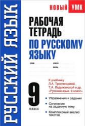 Русский язык, 9 класс, Рабочая тетрадь, Демидова Н.И., 2013