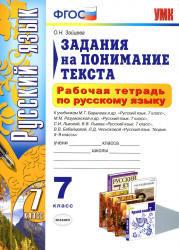 Рабочая тетрадь по русскому языку, Задания на понимание текста, 7 класс, Зайцева О.Н., 2014