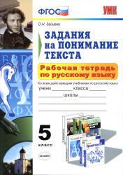 Рабочая тетрадь по русскому языку, Задания на понимание текста, 5 класс, Зайцева О.Н., 2013